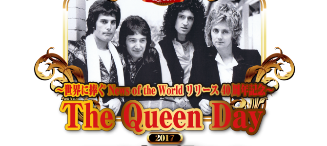 The Queen Day Vol.03 〜世界に捧ぐ News of the World リリース 40周年記念〜ありがとうございました。