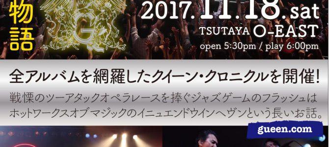 QUEEN TRIBUTE 2017 チケット発売中です。 『クイーン今昔物語』